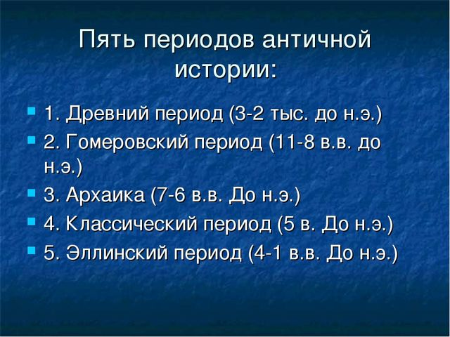 Пять периодов античной истории: 1. Древний период (3-2 тыс. до н.э.) 2. Гомер...