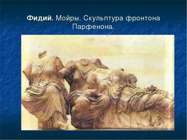 Фидий. Мойры. Скульптура фронтона Парфенона.