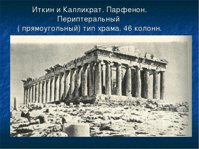 Иткин и Калликрат. Парфенон. Периптеральный ( прямоугольный) тип храма. 46 ко...