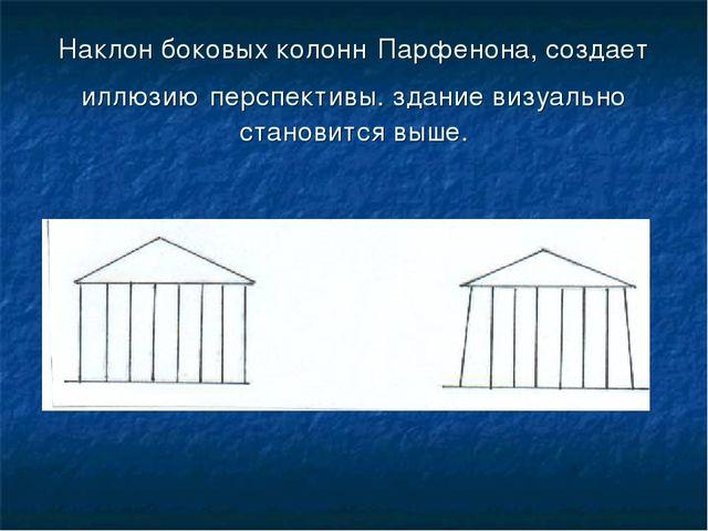 Наклон боковых колонн Парфенона, создает иллюзию перспективы. здание визуальн...