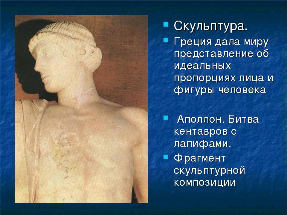 Скульптура. Греция дала миру представление об идеальных пропорциях лица и фиг...