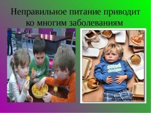 Неправильное питание приводит ко многим заболеваниям