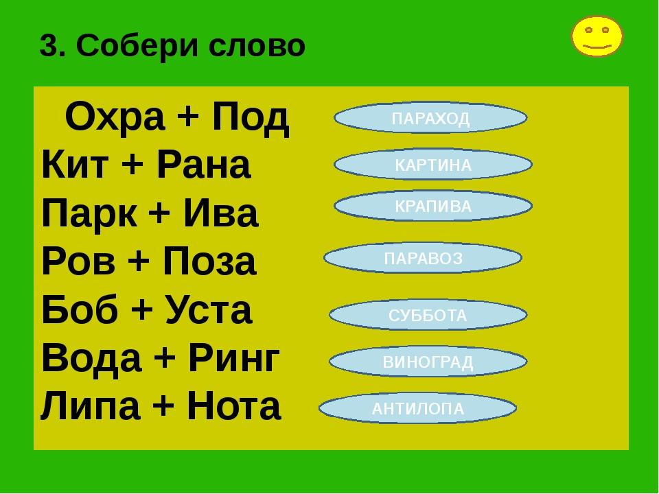 3. Собери слово Охра + Под Кит + Рана Парк + Ива Ров + Поза Боб + Уста Вода +...