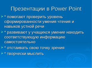 Презентации в Power Point * помогают проверить уровень сформированности умени