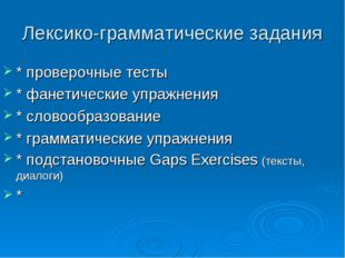 Лексико-грамматические задания * проверочные тесты * фанетические упражнения