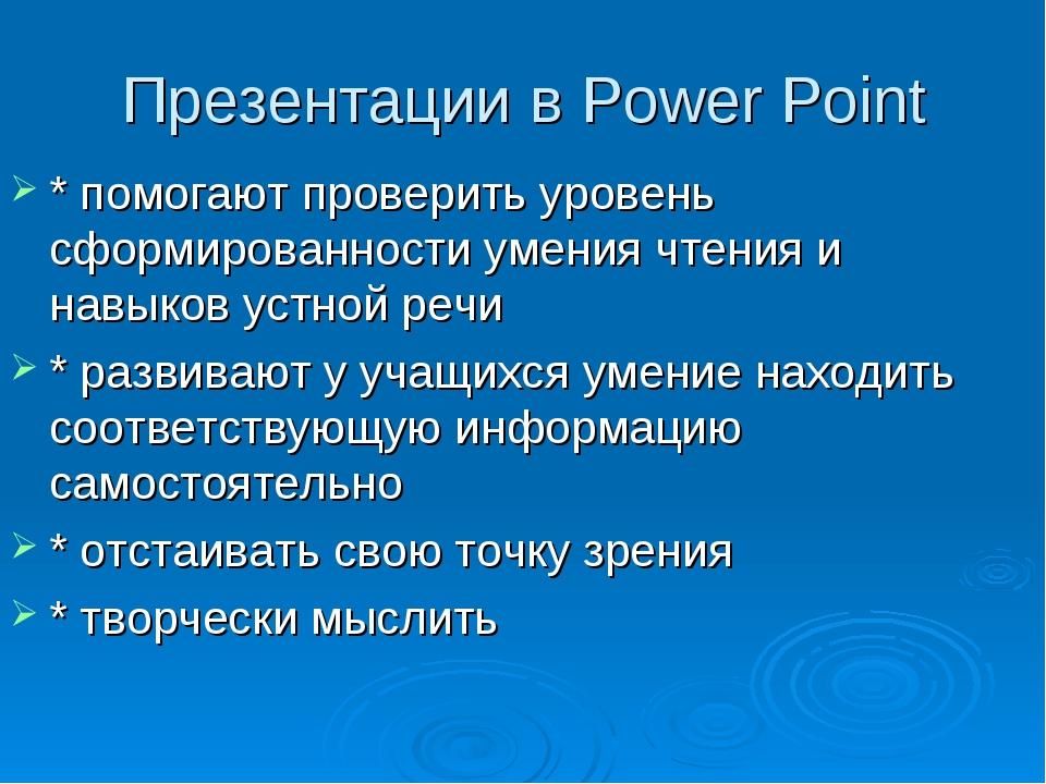 Презентации в Power Point * помогают проверить уровень сформированности умени...