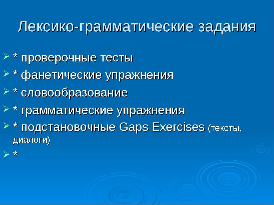 Лексико-грамматические задания * проверочные тесты * фанетические упражнения...
