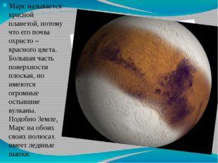 Марс называется красной планетой, потому что его почва охристо – красного цв