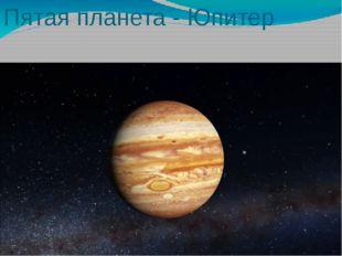 Пятая планета - Юпитер