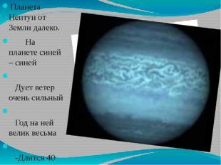 Планета Нептун от Земли далеко.    На планете синей – синей