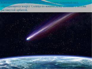 Комета-небольшое небесное тело, имеющее туманный вид, обращающееся вокругСол