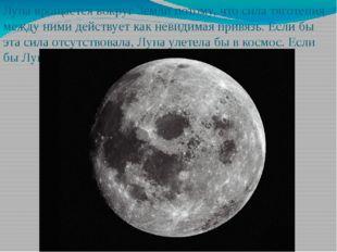 Луна врощается вокруг Земли потому, что сила тяготения между ними действует к
