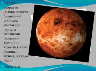 Венера – вторая от солнца планета Солнечной системы, почтоянно окутана плотн