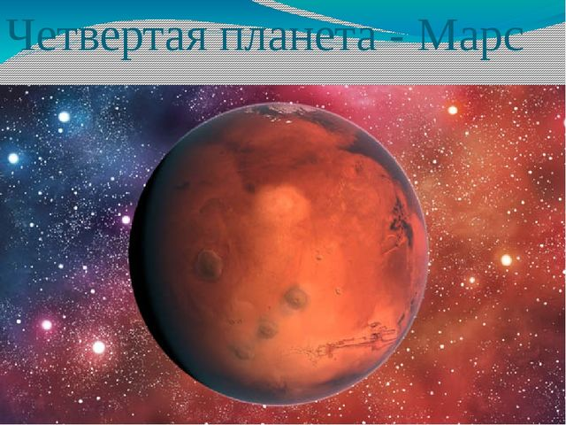 Четвертая планета - Марс