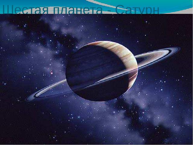 Шестая планета - Сатурн