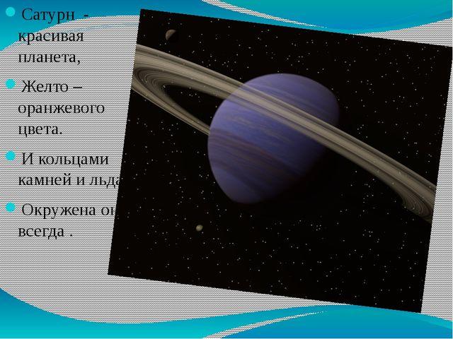 Сатурн - красивая планета, Желто – оранжевого цвета. И кольцами камней и льд...