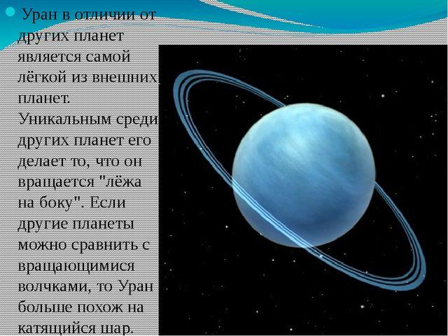 Уран в отличии от других планет является самой лёгкой из внешних планет. Уни...