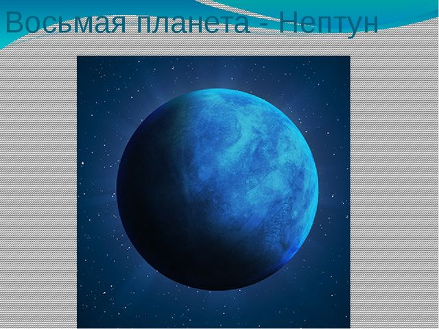 Восьмая планета - Нептун