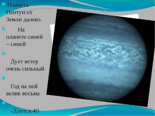 Планета Нептун от Земли далеко.    На планете синей – синей      ...