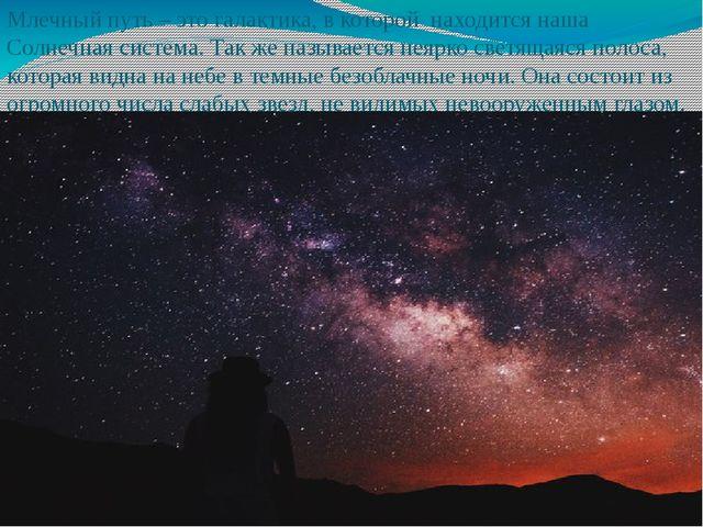 Млечный путь – это галактика, в которой находится наша Солнечная система. Так...