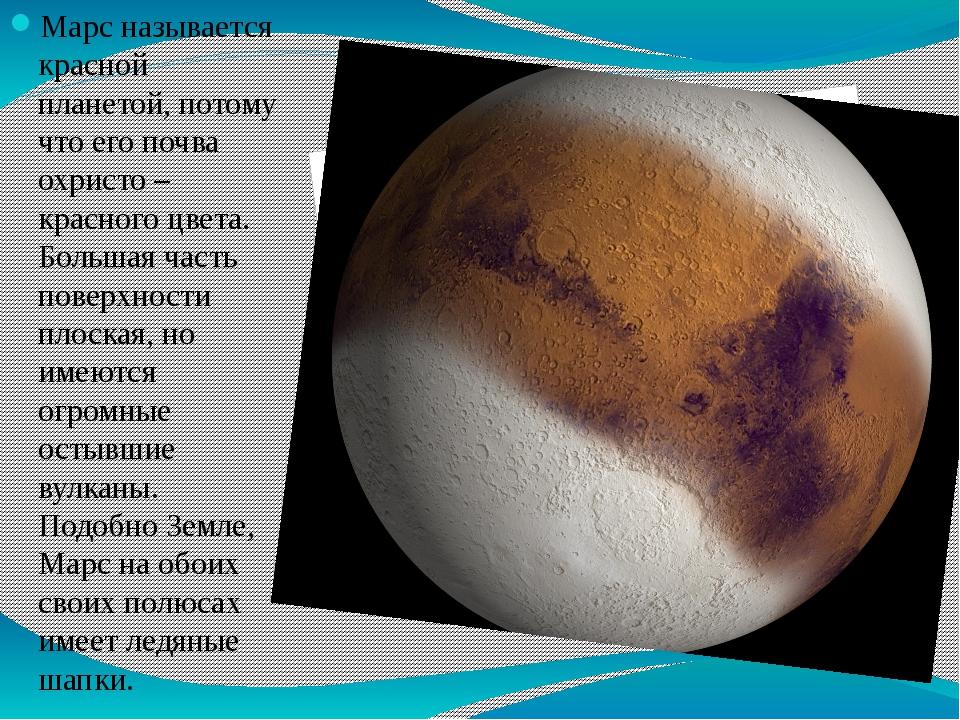 Марс называется красной планетой, потому что его почва охристо – красного цв...