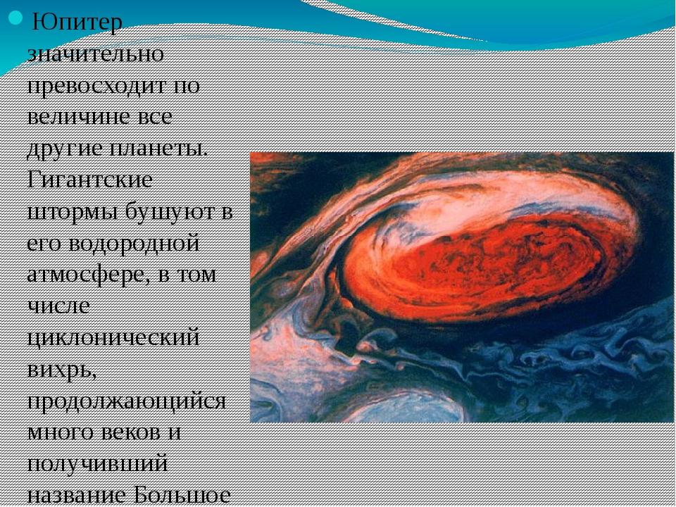 Юпитер значительно превосходит по величине все другие планеты. Гигантские шт...