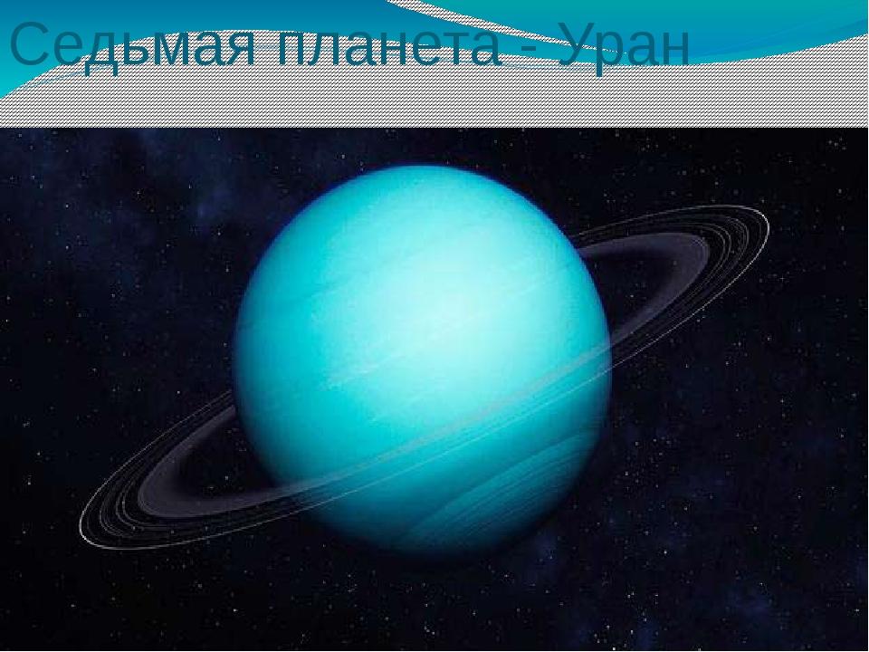 Седьмая планета - Уран