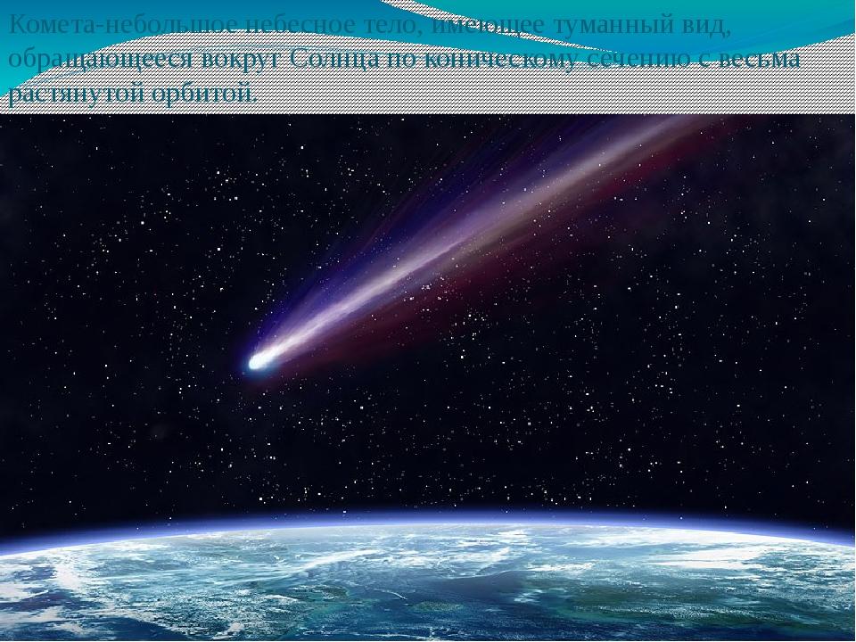 Комета-небольшое небесное тело, имеющее туманный вид, обращающееся вокругСол...