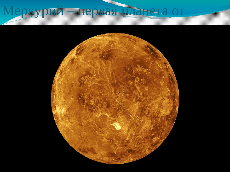 Меркурий – первая планета от солнца