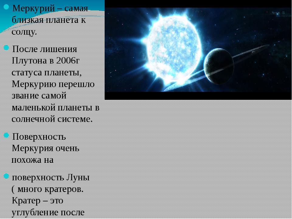 Меркурий – самая близкая планета к солцу. После лишения Плутона в 2006г стат...
