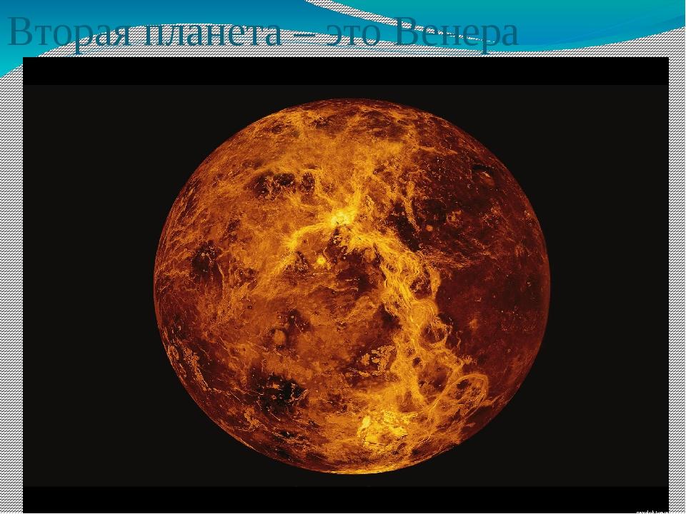 Вторая планета – это Венера