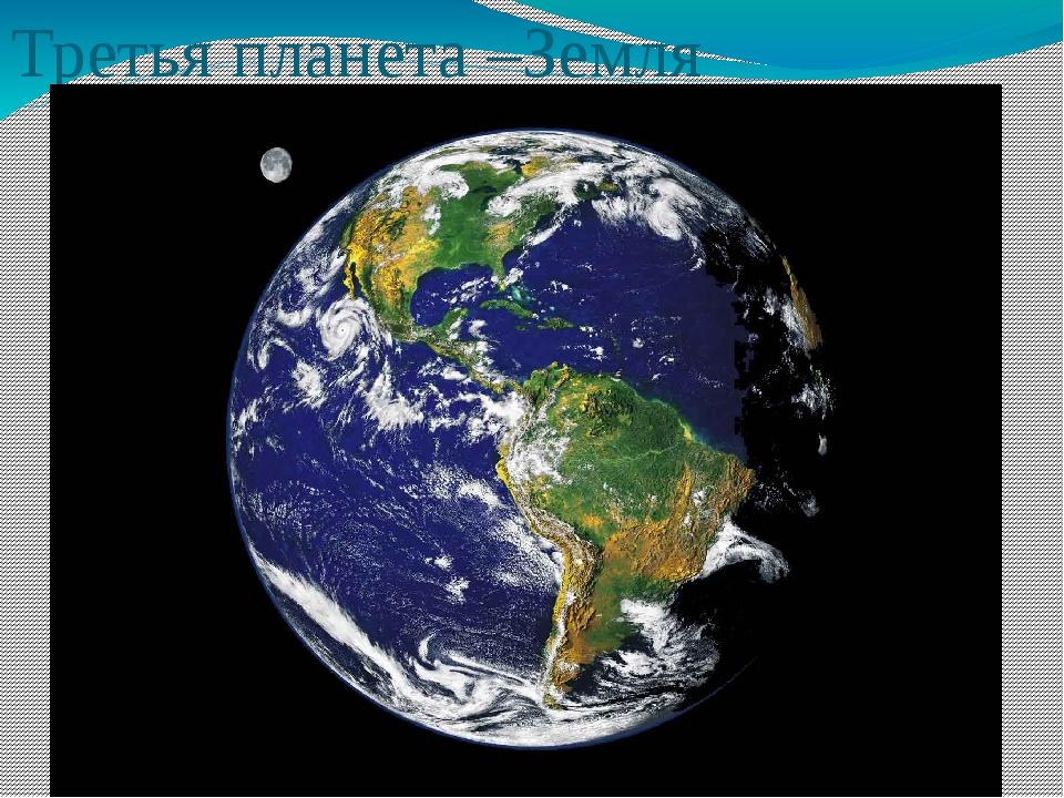 Третья планета –Земля