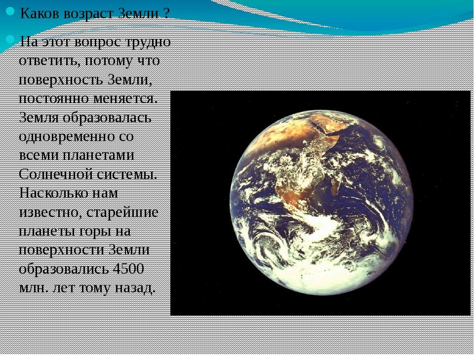 Каков возраст Земли ? На этот вопрос трудно ответить, потому что поверхность...