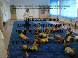 Муниципальное бюджетное общеобразовательное учреждение города Новосибирска «С