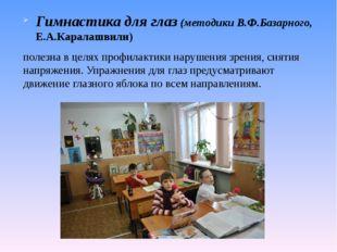 Гимнастика для глаз (методики В.Ф.Базарного, Е.А.Каралашвили) полезна в целях