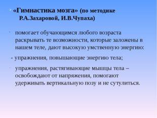 «Гимнастика мозга» (по методике Р.А.Захаровой, И.В.Чупаха) помогает обучающим