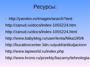 Ресурсы: http://yandex.ru/images/search?text http://zanud.ru/docs/index-10552
