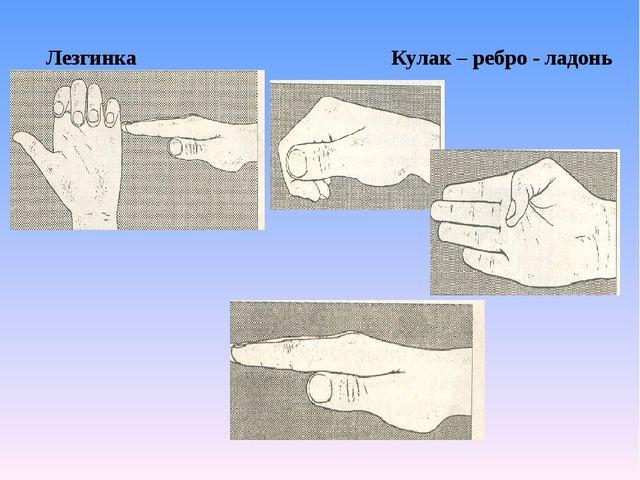 Лезгинка Кулак – ребро - ладонь