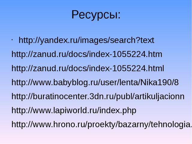 Ресурсы: http://yandex.ru/images/search?text http://zanud.ru/docs/index-10552...