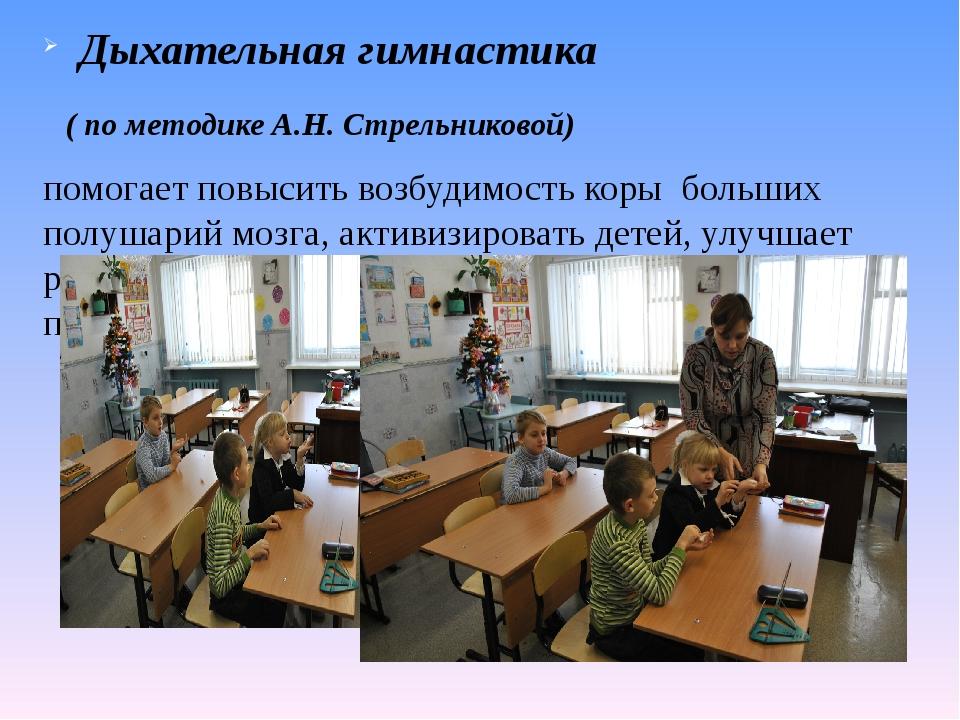 Дыхательная гимнастика ( по методике А.Н. Стрельниковой) помогает повысить во...