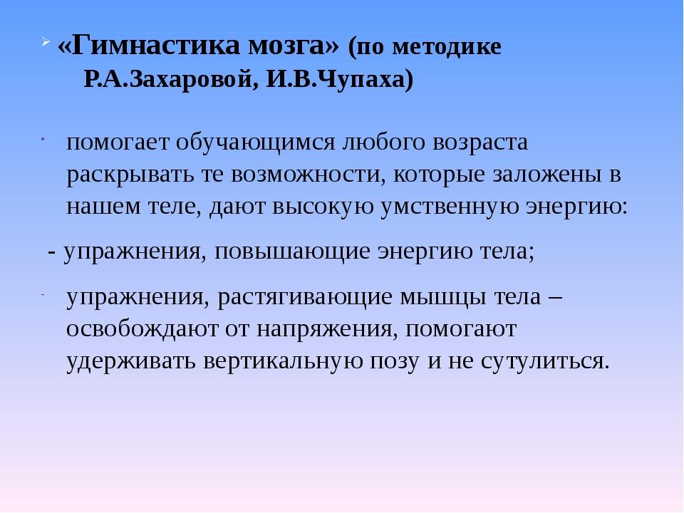 «Гимнастика мозга» (по методике Р.А.Захаровой, И.В.Чупаха) помогает обучающим...