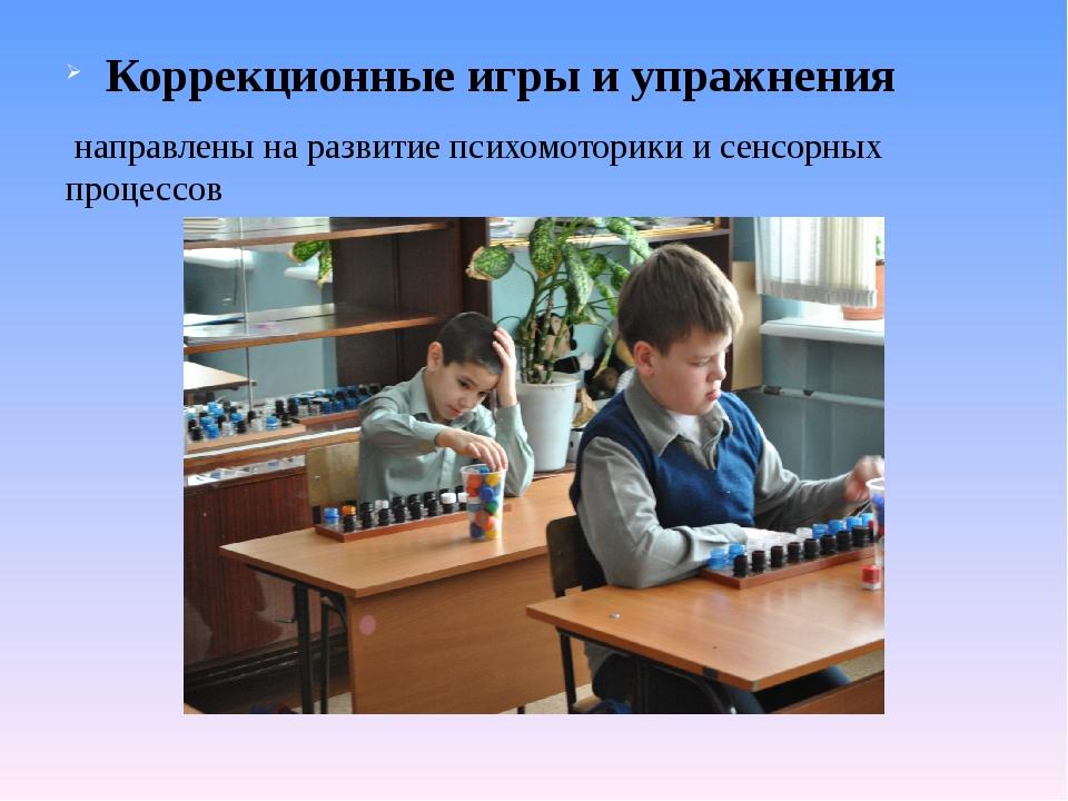 Коррекционные игры и упражнения направлены на развитие психомоторики и сенсор...