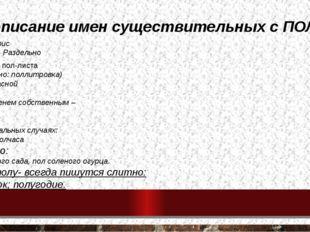 Правописание имен существительных сПОЛ- Через дефис Слитно Раздельно 1) Пере