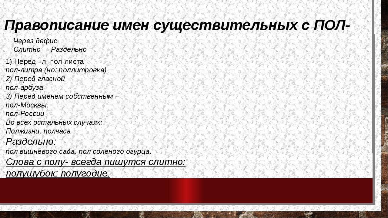 Правописание имен существительных сПОЛ- Через дефис Слитно Раздельно 1) Пере...