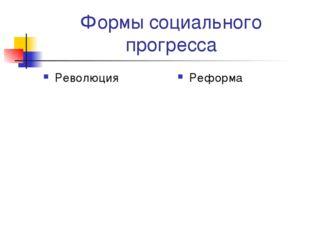Формы социального прогресса Революция Реформа