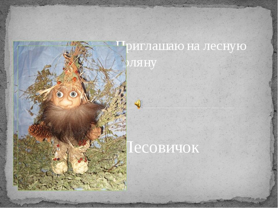 Лесовичок Приглашаю на лесную поляну