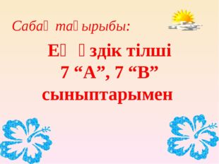 """Сабақ тақырыбы: Ең үздік тілші 7 """"А"""", 7 """"В"""" сыныптарымен"""