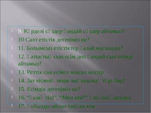 9. Күрделі сөздер қандай сөздер айтамыз? 10 Салт етістік дегеніміз не? 11. Бо