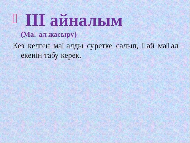 ІІІ айналым (Мақал жасыру) Кез келген мақалды суретке салып, қай мақал екені...
