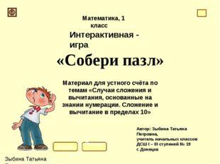 Зыбина Татьяна Петровна Интерактивная - игра Математика, 1 класс Автор: Зыбин